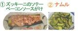 20090717_zucchini_1