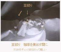 20091102mameshibori02_2