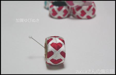 201206 yubinukiheart 12分割