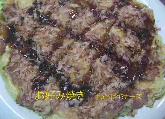 豚たまキャベツのお好み焼き