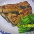 さんまの蒲焼風 2010.10