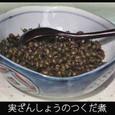 実ざんしょうの佃煮 2011.06