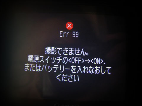 20110830_err