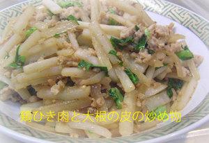 201102_daikonkawas