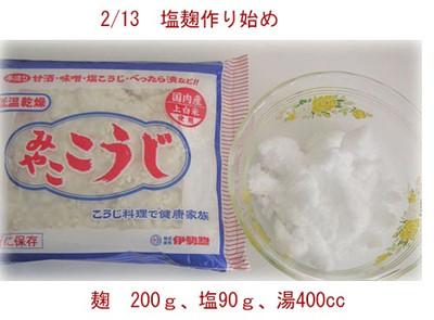 P213_shiokouji_500