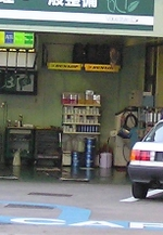 20060711tsubame_gs
