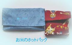 201007hotpack2b